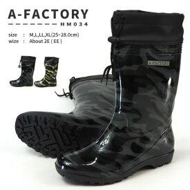 レインブーツ 長靴 メンズ A-FACTORY エーファクトリー HM034 ジュニア 紳士長靴 完全防水 やわらかい カモフラ 迷彩柄 凹凸防滑ソール 風防付き オールシーズン 通学