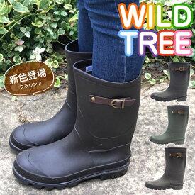 【即納】 WILDTREE ワイルドツリー レインブーツ wt2015 キッズ 長靴 子供 子供用 やわらか素材 カップインソール 名前スペース