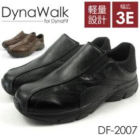 2WAY カジュアルシューズ メンズ DynaWalk ダイナウォーク ダイナウォーク DF-2007 DF2007 散歩靴 ウォーキング 痛くない ラク 抗菌・3Dカップインソール 3E 幅広設計