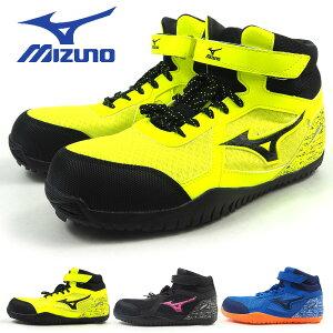 mizuno ミズノ プロテクティブスニーカー ALMIGHTY SD13H オールマイティSD13H F1GA1905 メンズ 安全作業靴 耐油底 3E 幅広 樹脂先芯