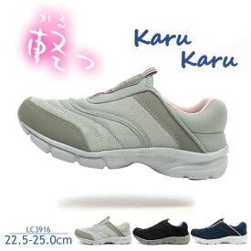 【即納】karu karu カルカル スリッポンスニーカー LC 3916 レディース 軽量 グリップ力 幅広 3E 作業履き 仕事履き ウォーキング コンフォート