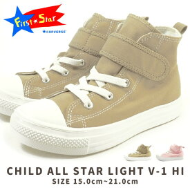 コンバース CONVERSE スニーカー チャイルド オールスター CHILD ALL STAR LIGHT V-1 HI キッズ FIRST STAR ファーストスター 子供靴 軽量 清潔 ワンベルト ゴム紐 履きやすい 脱ぎやすい