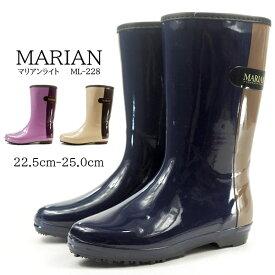 【特価】弘進ゴム レインブーツ マリアンライト MARIAN ML-228 レディース 長靴 軽量 ラバーブーツ コンビカラー