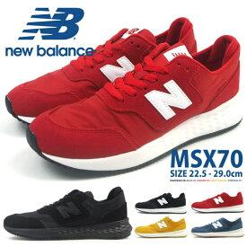 【トートバッグプレゼント】ニューバランス new balance スニーカー MSX70 CB CD CG RA RC メンズ レディース ランニングシューズ スポーツカジュアル ウォーキング スエード ナイロン