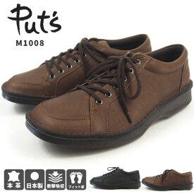 カジュアルシューズ メンズ Put's プッツ M1008 本革 レザー 足に優しい靴 疲れにくい靴 ビジネスシューズ カジュアルシューズ 国産 日本製