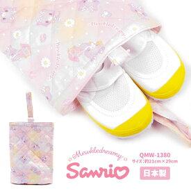 サンリオ Sanrio シューズバッグ QMW1380 キッズ ミュークルドリーミー Mewkledreamy 靴入れ シューズケース キルティング