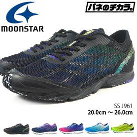 【特価】ムーンスター moonstar スーパースター superstar バネのチカラ スニーカー SS J961 キッズ 子供靴 軽量 耐久性 清潔 ゴム紐 スタイリッシュ 大人っぽい 履きやすい