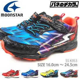 ムーンスター moonstar スーパースター superstar バネのチカラ スニーカー SS K953 キッズ 子供靴 耐久性 清潔 ゴム紐 キラキラ メッシュ 履きやすい
