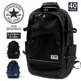 コンバース CONVERSE リュック 75-55 メンズ レディース キッズ ジュニア リュックサック バッグ バック 大容量 40L 学校靴 通勤鞄