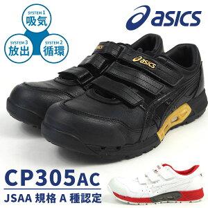アシックス asics 安全作業靴 プロスニーカー ウィンジョブ CP305 AC 1271A035 メンズ レディース 通気性 ムレない プロテクティブスニーカー 通気性 JSAA規格A種認定品 ガラス繊維強化樹脂先芯 一