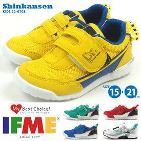 イフミー IFME スニーカー 22-0108 キッズ はやぶさ こまち かがやき ドクターイエロー 新幹線 キッズシューズ 子供靴 軽量