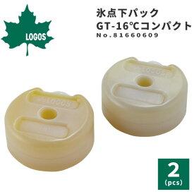 LOGOS ロゴス 保冷剤 氷点下パックGT-16℃・コンパクト(2pcs) 81660609 アウトドア用品 2個セット 天然素材 抗菌パック ロゴスライフライン アイスパック 保冷 釣り フィッシング