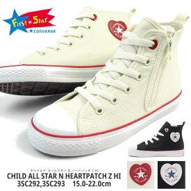 【特価】コンバース CONVERSE スニーカー CHILD ALL STAR N HEARTPATCH Z HI チャイルド オールスター N ハートパッチ Z HI 3SC292 3SC293 キッズ キッズ ジュニア ハート ハイカット 白 黒