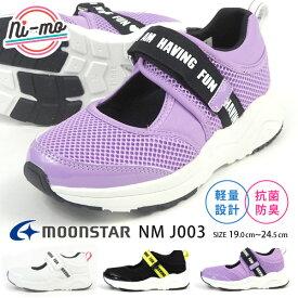 ムーンスター moonstar ニーモ ni-mo スニーカー NM J003 キッズ 子供靴 春 夏 サンダル 涼しい 抗菌 防臭 軽量 メッシュ