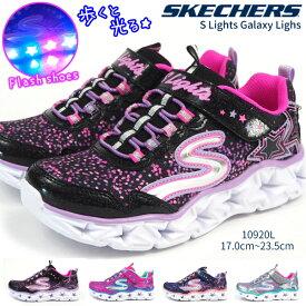 スケッチャーズ SKECHERS スニーカー エス ライト ギャラクシー ライツ S Lights Galaxy Lighs 10920L キッズ 子供靴 フラッシュシューズ フラッシュスニーカー 光る 星 ラメ