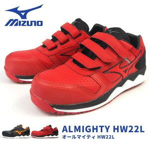 ミズノ mizuno プロテクティブスニーカー 作業靴(ベルトタイプ) ALMIGHTY HW22L オールマイティHW22L F1GA2001 メンズ FOAM WAVE クッション性 樹脂先芯 衝撃吸収 耐滑 耐油底 反射材 通気性 ムレにくい JSA