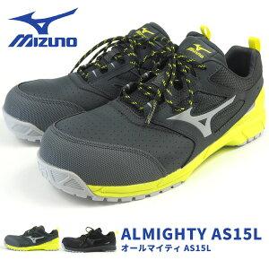 ミズノ mizuno プロテクティブスニーカー 作業靴 ALMIGHTY AS15L オールマイティAS15L F1GA2002 メンズ レディース 静電靴 静電気防止靴 樹脂先芯 衝撃吸収 耐滑 耐油底 反射材 通気性 ムレにくい 静電