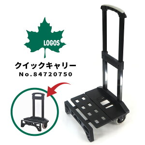 LOGOS ロゴス キャリーカート クイックキャリー 84720750 アウトドア用品 耐荷重:約36kg 折りたたみカート 軽量設計 搬入作業