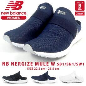 【トートバッグプレゼント】ニューバランス newbalance サンダル NB NERGIZE MULE W WLNRMS B1/N1/W1 レディース ミュール 細め 軽量 クッション性 メッシュ ゴム 2WAY 履きやすい
