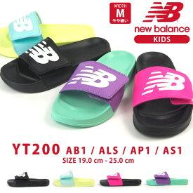 ニューバランス newbalance サンダル YT200 AB1 ALS AP1 AS1 キッズ 子供靴 スポーツサンダル スライドサンダル スリッパ ロゴ 軽量