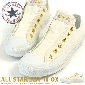 コンバース CONVERSE スニーカー ALL STAR SLIP 3 OX 1SC342 レディース オールスター スリップ スリッポン オフホワイト/ゴールド ローカット