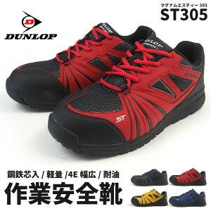 ダンロップ DUNLOP 安全靴(紐タイプ) マグナムST305 ST305 メンズ レディース [JF-S規格 普通作業靴S級] 鋼鉄先芯 耐油底 耐滑性ソール 反射材 軽量 通気 4E 幅広設計 セーフティーシューズ 作業靴