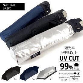 折りたたみ傘 メンズ ナチュラルベーシック NATURAL BASIC 60cm ブラックコーティング60cm シルバーコーティング 420-007/420-008 傘 紳士用 雨天兼用 シンプル カジュアル ビジネスシーン 学校 持ち運び簡単 手開き UV加工