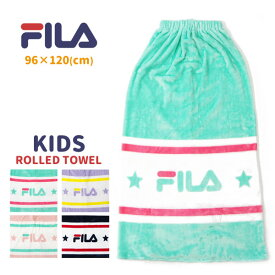 巻きタオル キッズ フィラ FILA 120-412 タオル生地 スカートタオル ラップタオル 着替えタオル バスタオル 学校 プール ボタン 吸水性 可愛い