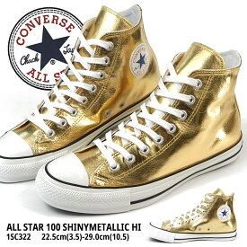 【残り/23/26cmのみ】コンバース CONVERSE スニーカー ALL STAR 100 SHINYMETALLIC HI オールスター 100シャイニーメタリック HI 1SC322 メンズ レディース ハイカット ゴールド キラキラ オシャレ ラバー
