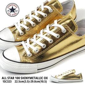 コンバース CONVERSE スニーカー ALL STAR 100 SHINYMETALLIC OX オールスター 100シャイニーメタリック OX 1SC323 メンズ レディース ローカット ゴールド キラキラ オシャレ ラバー