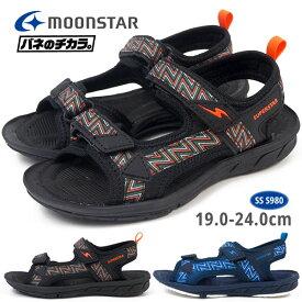 ムーンスター moonstar スーパースター superstar バネのチカラ サンダル SS S980 キッズ ジュニア マリンシューズ アクアシューズ 水陸両用 ウォーターシューズ サマーシューズ