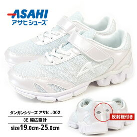 【特価】 ASAHI アサヒシューズ スニーカー アサヒ J002 KE74532 キッズ ジュニア 3E 反射板 ジョギング ランニング 軽量 シンプル 学校靴 上履き 運動靴