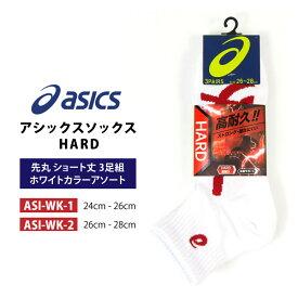 アシックス asics 靴下 アシックスソックス HARD 先丸 ショート丈 3足組 ホワイトカラーアソート ASI-WK-1,ASI-WK-2 シューズ関連アイテム 定番 男性 男性用ソックス 3足セット 紳士