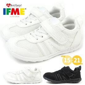 イフミー IFME スニーカー BASIC ベーシック 30-0808 キッズ ジュニア 学校靴 スクールスニーカー 運動靴 オールホワイト 白スニーカー 外履き 上履き