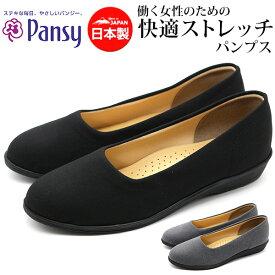 パンジー Pansy パンプス 4055 レディース カジュアルシューズ オフィス 撥水 3E 軽量 抗菌防臭 日本製 ストレッチ