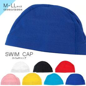 スイムキャップ キッズ SWIM CAP 135-010-3/135-010-4 水泳帽子 プール 水泳キャップ 水泳帽 スイミングキャップ 水泳 帽子 ジュニア 子供用 大人用 レディース メンズ メッシュ