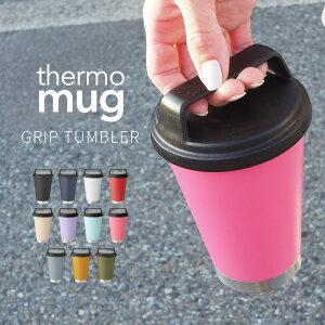サーモマグ thermo mug 真空断熱タンブラー Grip Tumbler グリップタンブラー G19-35 アウトドア用品 メンズ レディース ステンレス製 保温 保冷 蓋付き オフィス使い アウトドア レジャー 魔法びん