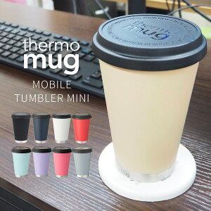 サーモマグ thermo mug 真空断熱タンブラー Mobile Tumbler Mini モバイルタンブラーミニ M17-30 アウトドア用品 メンズ レディース ステンレス製 保温 保冷 蓋付き オフィス使い アウトドア レジャー