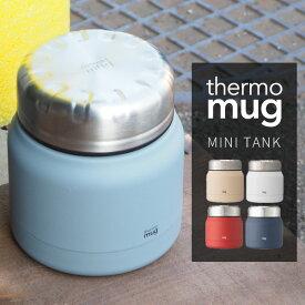 サーモマグ thermo mug 真空断熱スープボトル Mini Tank ミニタンク TNK18-30 アウトドア用品 ステンレス製 スープポッド スープジャー お弁当箱 保温 保冷 蓋付き オフィス使い アウトドア レジャー 魔法びん構造 真空二重構造