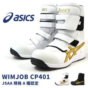 アシックス asics 長編上靴 マジック式 プロテクティブスニーカー ウィンジョブ CP401 FCP401 メンズ ファスナー付き JSAA規格A種認定品 ガラス繊維強化樹脂先芯 一般作業靴 WIDE設計 3E相当