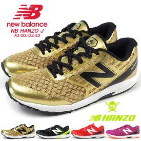 ニューバランス new balance スニーカー NB HANZO J A3/B3/D3/E3 YPHANZA3/YPHANZB3/YPHANZD3/YPHANZE3 キッズ ジュニア ウォーキングシューズ 運動靴 ランニングシューズ 学校靴 スポーツ