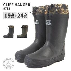 【特価】 クリフハンガー CLIFF HANGER 長靴 9782 キッズ 子供靴 防水 レインブーツ ラバー 反射材 暖かい 迷彩