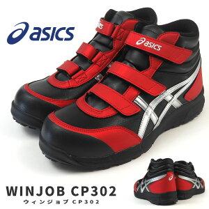 アシックス asics プロスニーカー 安全作業靴 ウィンジョブCP302 WINJOB FCP302 メンズ プロテクティブスニーカー JSAA規格A種認定品 樹脂先芯 耐油底 一般作業靴 3E 幅広設計 ベルクロ マジックテー
