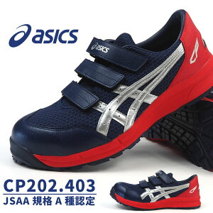 【特価】 アシックス asics 安全作業靴 プロスニーカー ウィンジョブ CP202 FCP202-403 メンズ レディース JSAA規格A種認定品 樹脂先芯 耐油底 一般作業靴 短靴 ベルクロ マジックテープ 3E