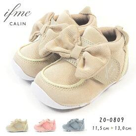 イフミーカラン ifme CALIN スニーカー 20-0809 キッズ 子供靴 ベビーシューズ ファーストシューズ リボン 軽量 履きやすい 歩きやすい 脱ぎやすい