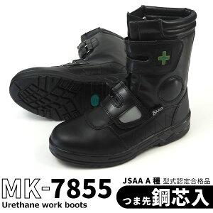 プロブーツ 安全作業靴 メンズ MEGA SAFTY MK-7855 プロテクティブスニーカー JSAA規格A種認定品 つま先鋼芯入 反射 ウレタン耐油底 本革 レザー 4E 幅広設計 制菌・消臭