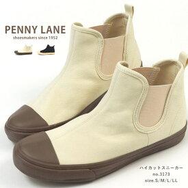 ペニーレイン PENNY LANE ハイカットスニーカー 3173 レディース サイドゴア キャンバス フラット カジュアルシューズ ナチュラル