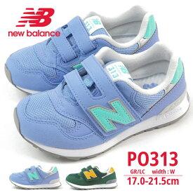 【残り/20.5/21cmのみ/特価】ニューバランス newbalance スニーカー PO313 GR/LC キッズ ジュニア 学校靴 ベルクロ マジックテープ カジュアル くすみブルー