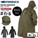 防水・透湿 ジャケット メンズ Kajimeiku カジメイク PIRARUCU RAIN SHAKER バッグインコート 7590 自転車 通勤 通学 …
