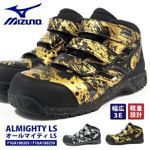 ミズノ mizuno ALMIGHTY LS オールマイティ LS F1GA180203/F1GA180250 メンズ プロテクティブスニーカー 作業靴 軽量 先芯入り 衝撃吸収 3E 幅広設計 JSAA型式認定合格品